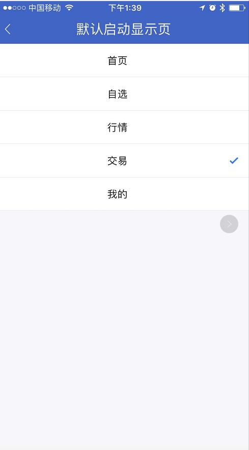 博易app快速启动
